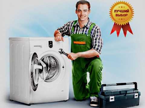 Вызвать мастера по ремонту стиральных машин в Киеве